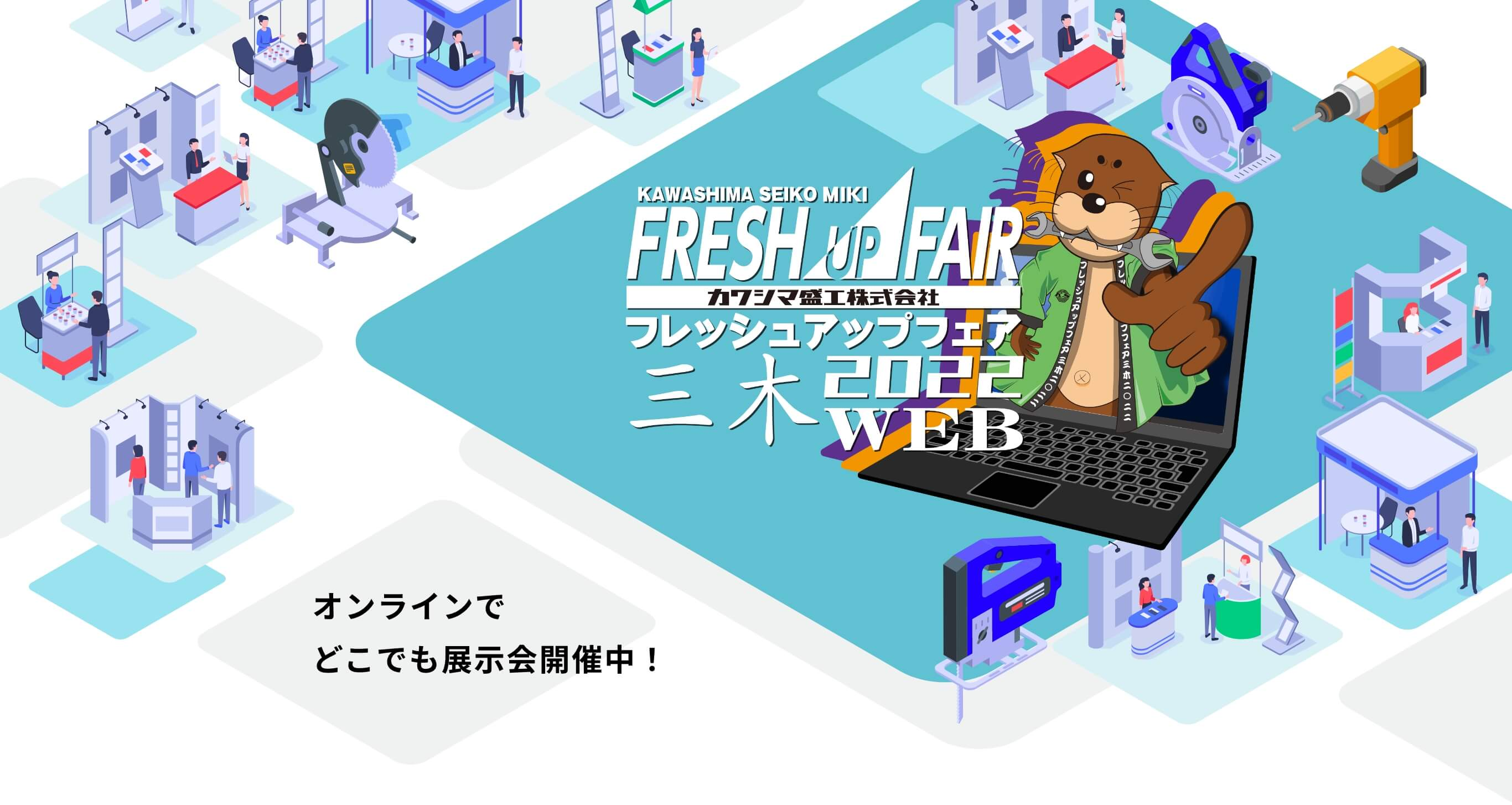 カワシマ盛工株式会社 フレッシュアップフェア オンラインでどこでも展示会開催中!